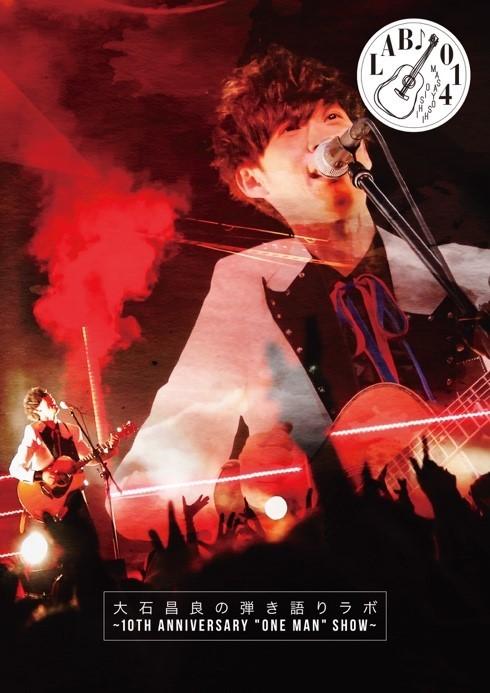 """LIVE DVD『大石昌良の弾き語りラボ~10th Anniversary """"One Man"""" Show~』ジャケット"""