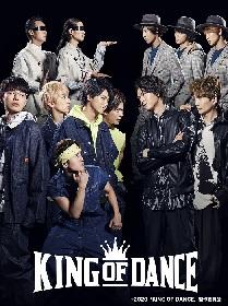 連続ドラマ×舞台連動プロジェクト『KING OF DANCE』 バトル感溢れるメインビジュアルが解禁 ドラマの配信情報も発表
