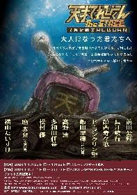 前田公輝ら大人になった「てれび戦士」が出演する、『天才てれびくん the STAGE~てれび戦士REBORN~』 大阪追加公演が決定