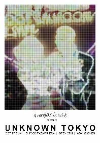 avengers in sci-fi主催『Unknown Tokyo』開催決定  第1弾でimai、タイラダイスケ