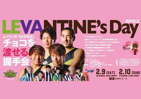 バレンタインイベント『LEVANTINE's Day』
