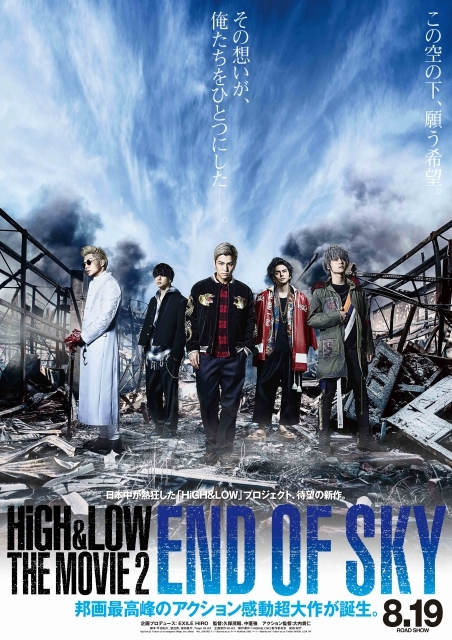 『HiGH&LOW THE MOVIE 2 / END OF SKY』 (C)2017「HiGH&LOW」
