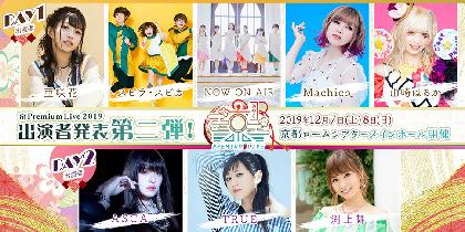 京都最大級のアニソンフェス『京 Premium Live 2019』出演者第二弾発表