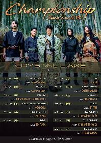 BRAHMAN、打首、NOISEMAKERら Crystal Lakeツーマンツアーの全ゲストバンドを発表