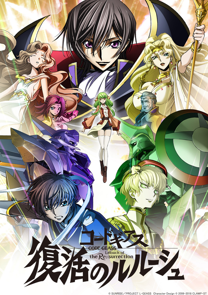 新キービジュアル  (C)SUNRISE/PROJECT L-GEASS Character Design ?2006-2018 CLAMP・ST
