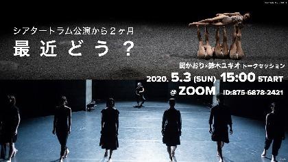 振付家・ダンサーの関かおりと鈴木ユキオ、オンラインでトークセッション