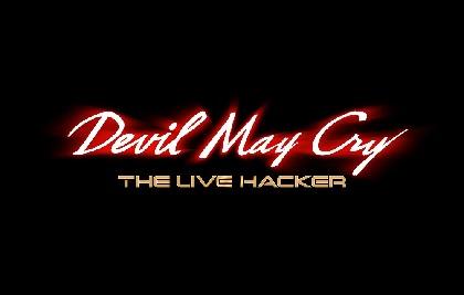 馬場良馬、グァンス、蕨野友也、前島亜美のビジュアルが公開 舞台『DEVIL MAY CRY -THE LIVE HACKER-』