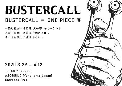 『ONE PIECE』のアートプロジェクト「BUSTERCALL=ONE PIECE展」が日本初上陸! 全世界から総勢200名のアーティストが参加