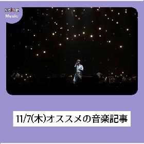 【昨日のニュースを振り返り】11/7(木)オススメ音楽記事