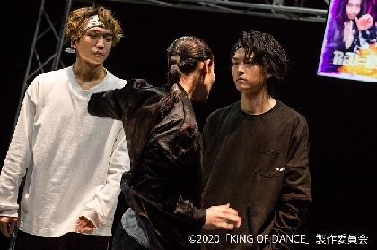 連続ドラマ×舞台連動プロジェクト『KING OF DANCE』第4話場面写真が解禁