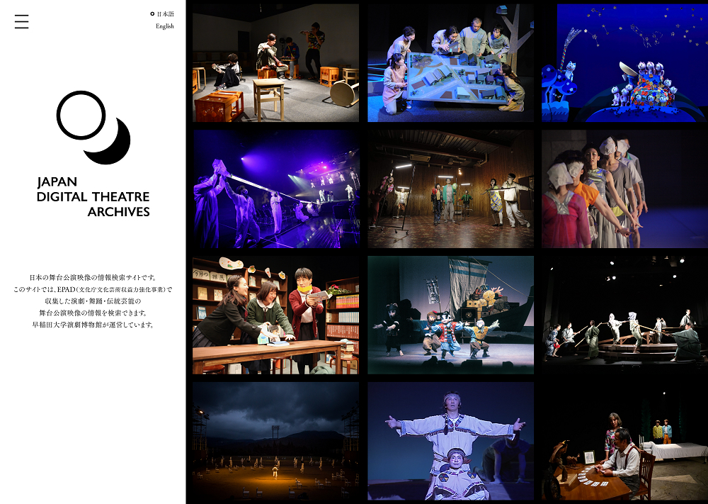 Japan Digital Theatre Archives