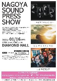 神サイ、センチミリメンタル、ドラマストアが出演の『NAGOYA SOUND PRESS SHOW 2021』名古屋・ダイアモンドホールにて開催決定