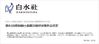 第61回岸田國士戯曲賞 最終候補8作品が決定、選考会は2月27日