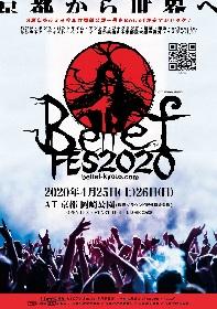 MONKEY MAJIK、ET-KINGらのライブから劇団・絵画・eスポーツまで! 総合芸術イベント『Belief FES 2020』開催が決定