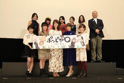映画『ポッピンQ』初日舞台挨拶に瀬戸麻沙美、井澤詩織、種﨑敦美ら出演キャスト10名が登場