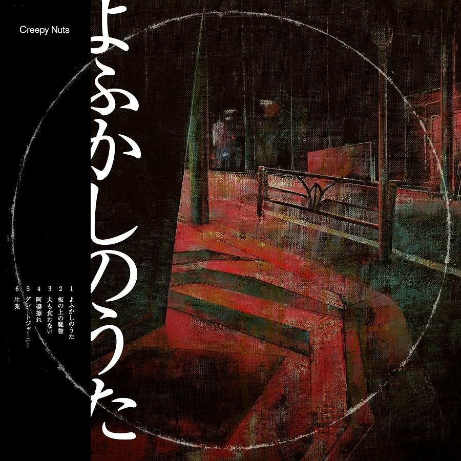 『よふかしのうた』ライブDVD盤