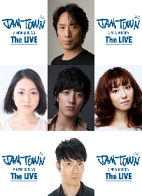 筧利夫、水田航生らが前夜祭で熱唱!「JAM TOWN」