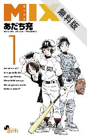 4月TVアニメ化決定!あだち充『MIX』電子版コミック第1~3巻が期間限定無料試し読みに!
