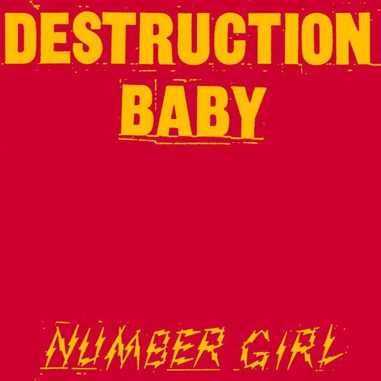 『DESTRUCTION BABY』