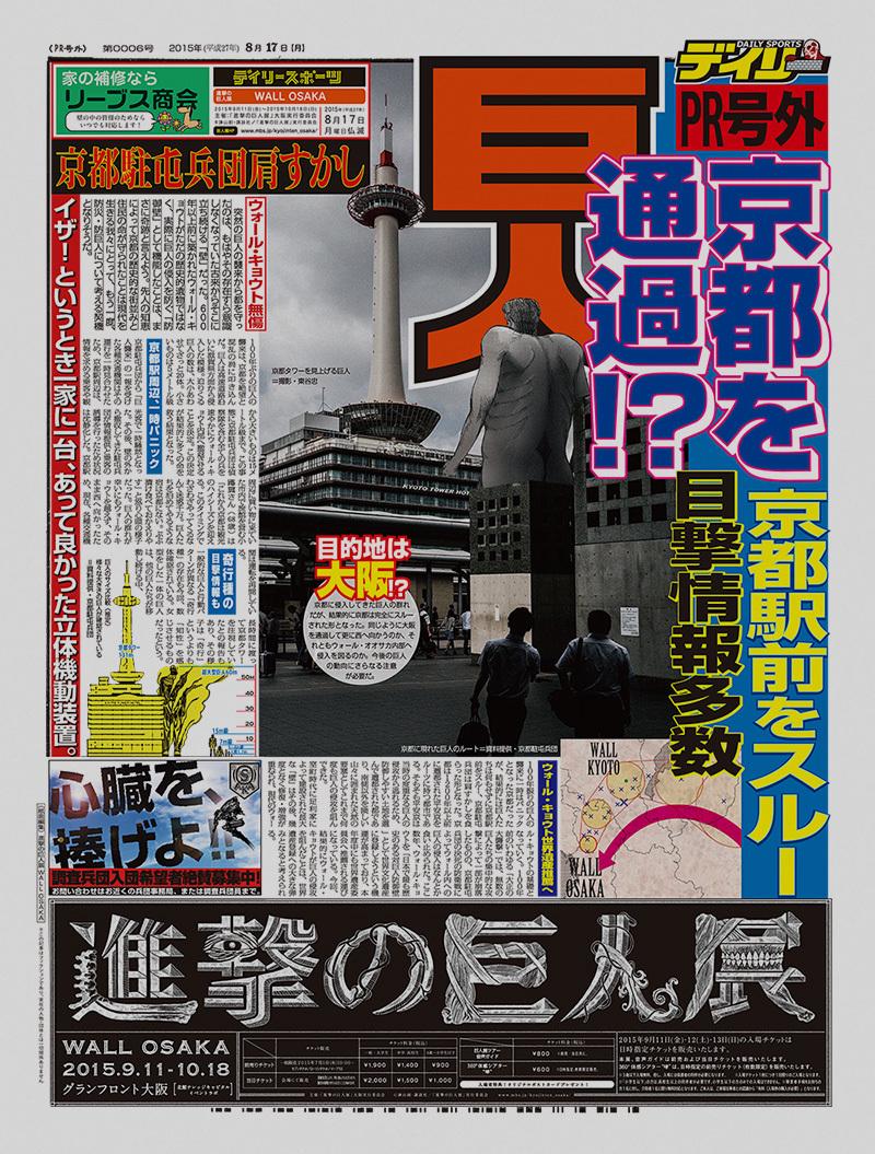 ⓒ諫山創・講談社/「進撃の巨人展」製作委員会