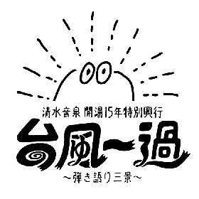 奥田民生、ハナレグミ、山内総一郎(フジファブリック)出演『台風一過〜弾き語り三景〜』開催決定