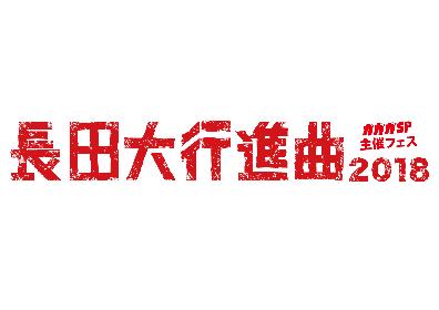 ガガガSP主催フェス『長田大行進曲2018』が今年も開催を発表
