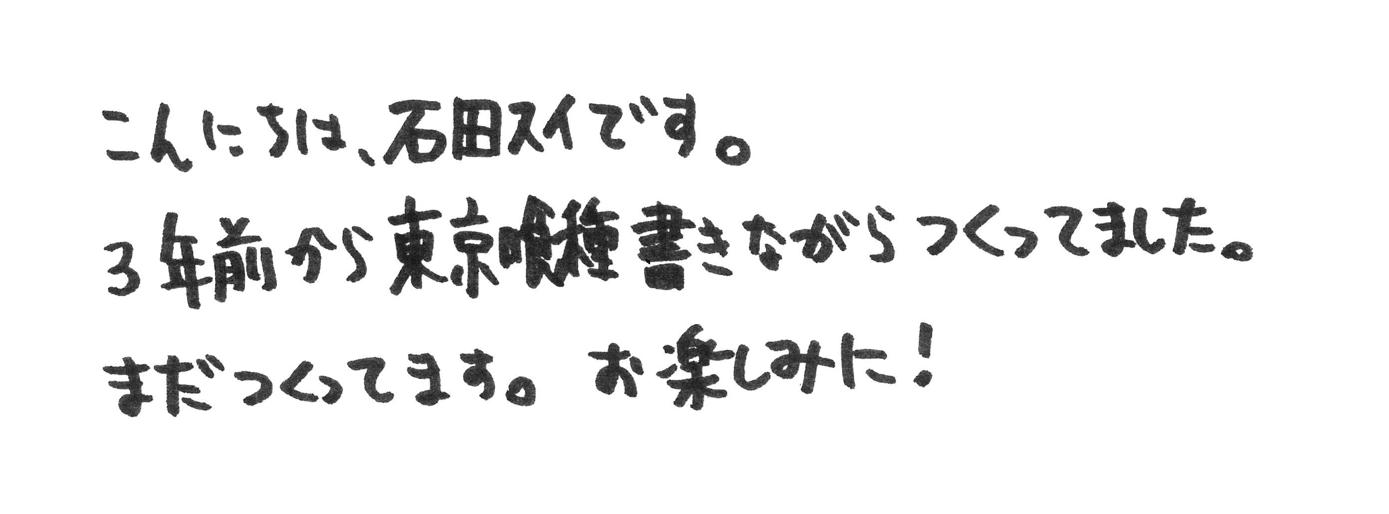 石田スイ直筆メッセージ