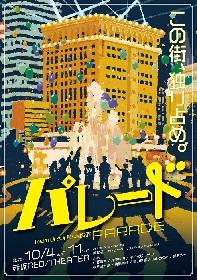 ⼩野賢章、岸本卓也、早⼄⼥じょうじらが出演 Team Unsui 第4回公演『パレード』チラシビジュアルが公開