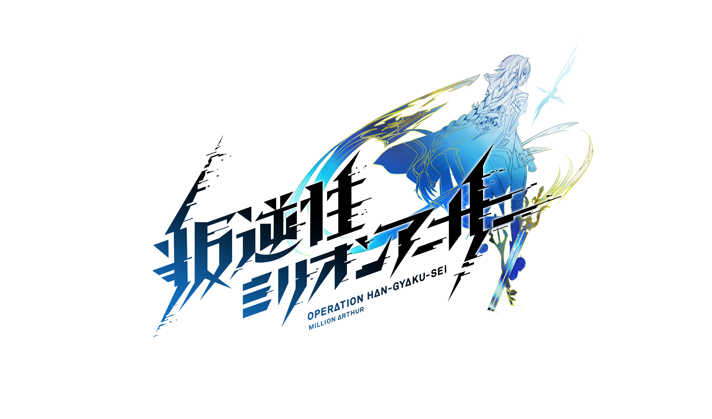 TVアニメ『叛逆性ミリオンアーサー』タイトルロゴ