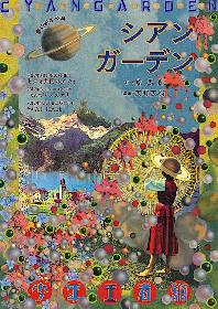 夏の風物詩、少年王者舘の新作公演『シアンガーデン』が名古屋、東京、伊丹で