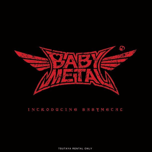 BABYMETAL「INTRODUCING BABYMETAL」ジャケット