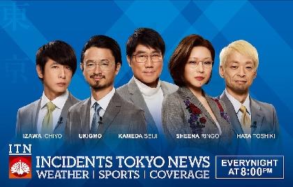 東京事変 椎名林檎へのインタビューを元に綴られた新作EP『ニュース』のオフィシャル・ライナーノーツを公開