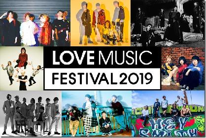 感覚ピエロ、the telephones、SHISHAMO、スカパラら8組の出演が決定! 『LOVE MUSIC FESTIVAL 2019』開催へ