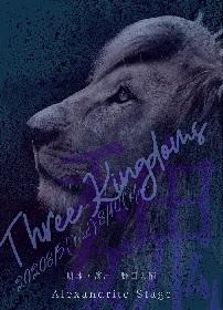 舞台『Three  Kingdoms 2020』のシリーズ第3弾「魏国編」が8月開幕