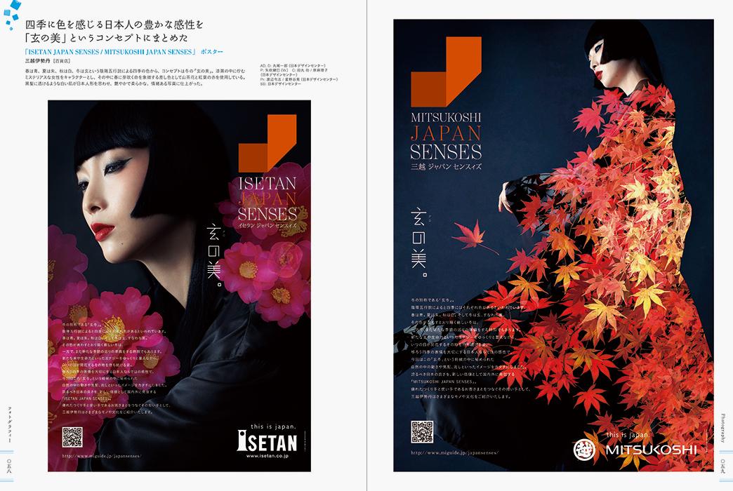 四季に色を感じる日本人の豊かな感性を「玄の美」というコンセプトにまとめたデザイン