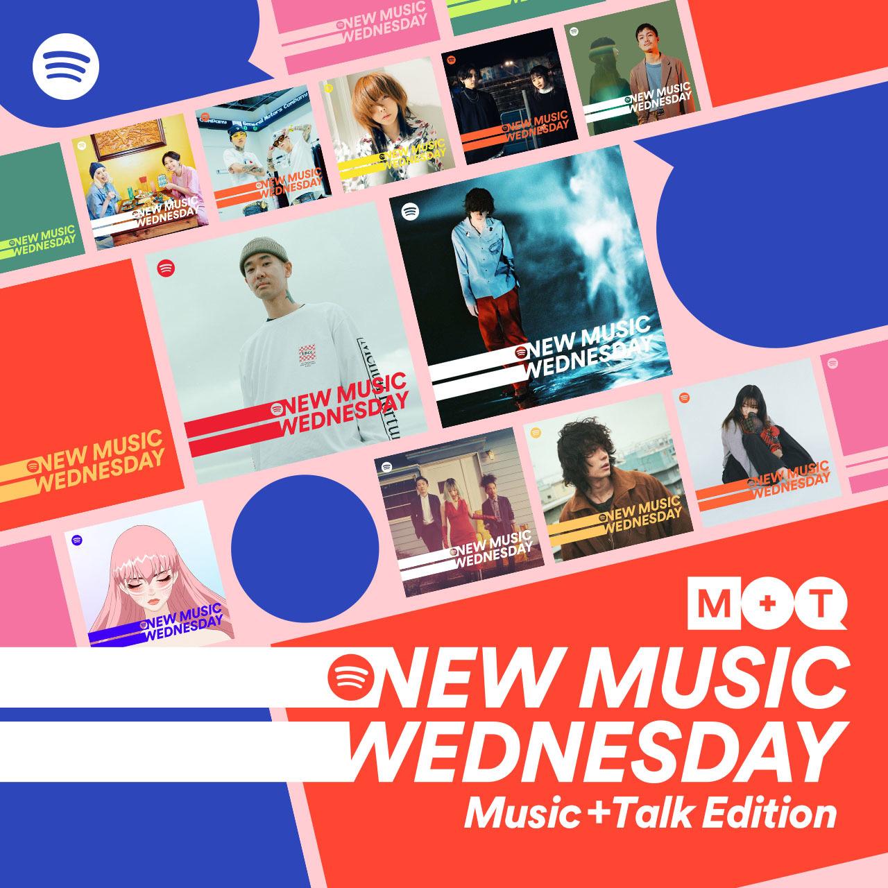 SPICEのNew Music Wednesday [Music+Talk Edition]の記事の一覧です