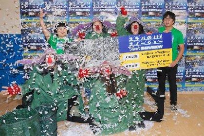 この夏、日本再上陸!体感型ファンタジーショー『SLAVA'S SNOWSHOW スラバのスノーショー』来日会見