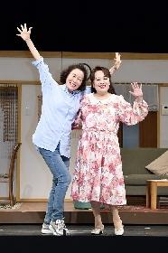 渡辺えり&高畑淳子W主演『喜劇 老後の資金がありません』初日前会見オフィシャルコメントが到着