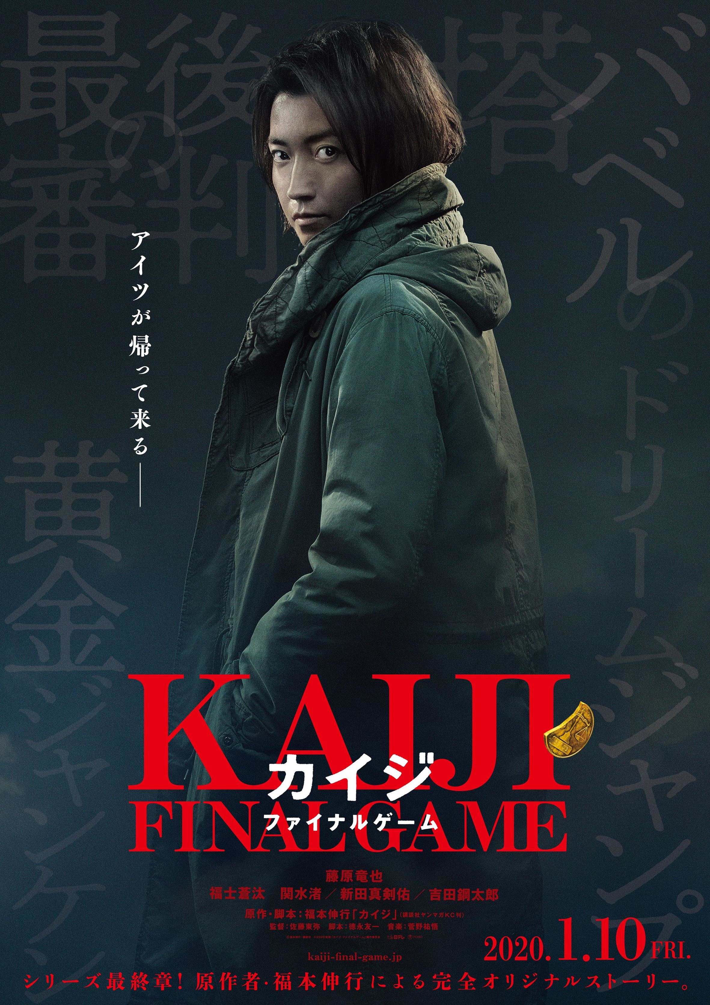 (C)福本伸行 講談社/2020映画「カイジ ファイナルゲーム」製作委員会