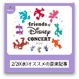 『フレンズ・オブ・ディズニー・コンサート』、HYDEなど【2/20(水)オススメ音楽記事】
