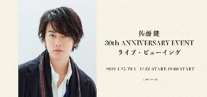 佐藤健、30歳の誕生日に開催した「佐藤健 30th ANNIVERSARY EVENT」のディレクターズカット版を映画館で限定上映