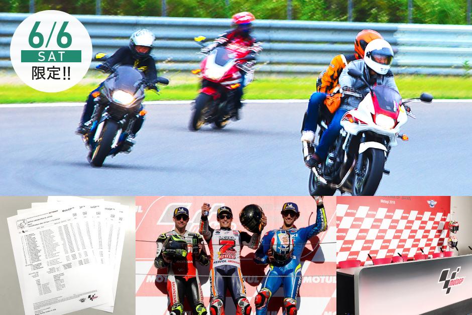 グランプリコースをマイバイクで走行できる『MotoGP™サーキットラン』