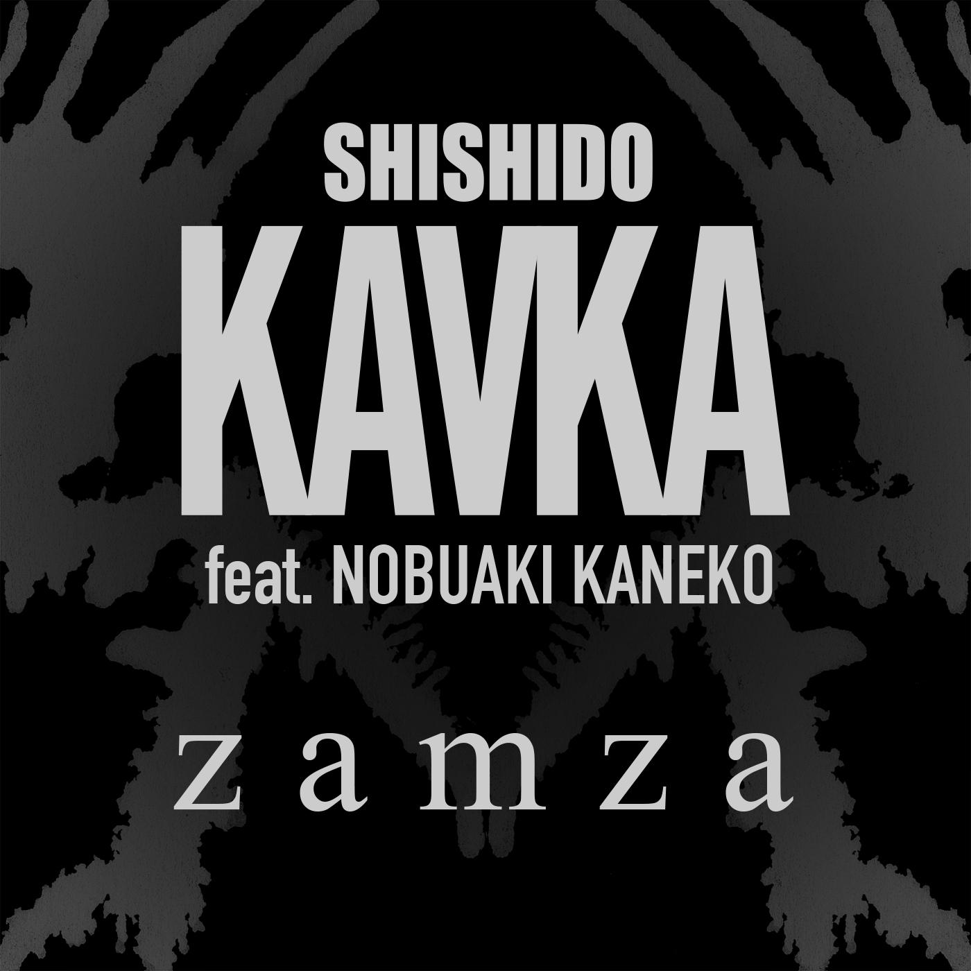 シシド・カフカ feat.金子ノブアキ「zamza」