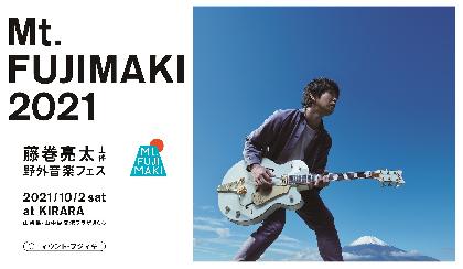 藤巻亮太主催の野外音楽フェス『Mt.FUJIMAKI 2021』 第一弾出演者として岸谷 香、真心ブラザーズ、竹原ピストル、川嶋あいを発表