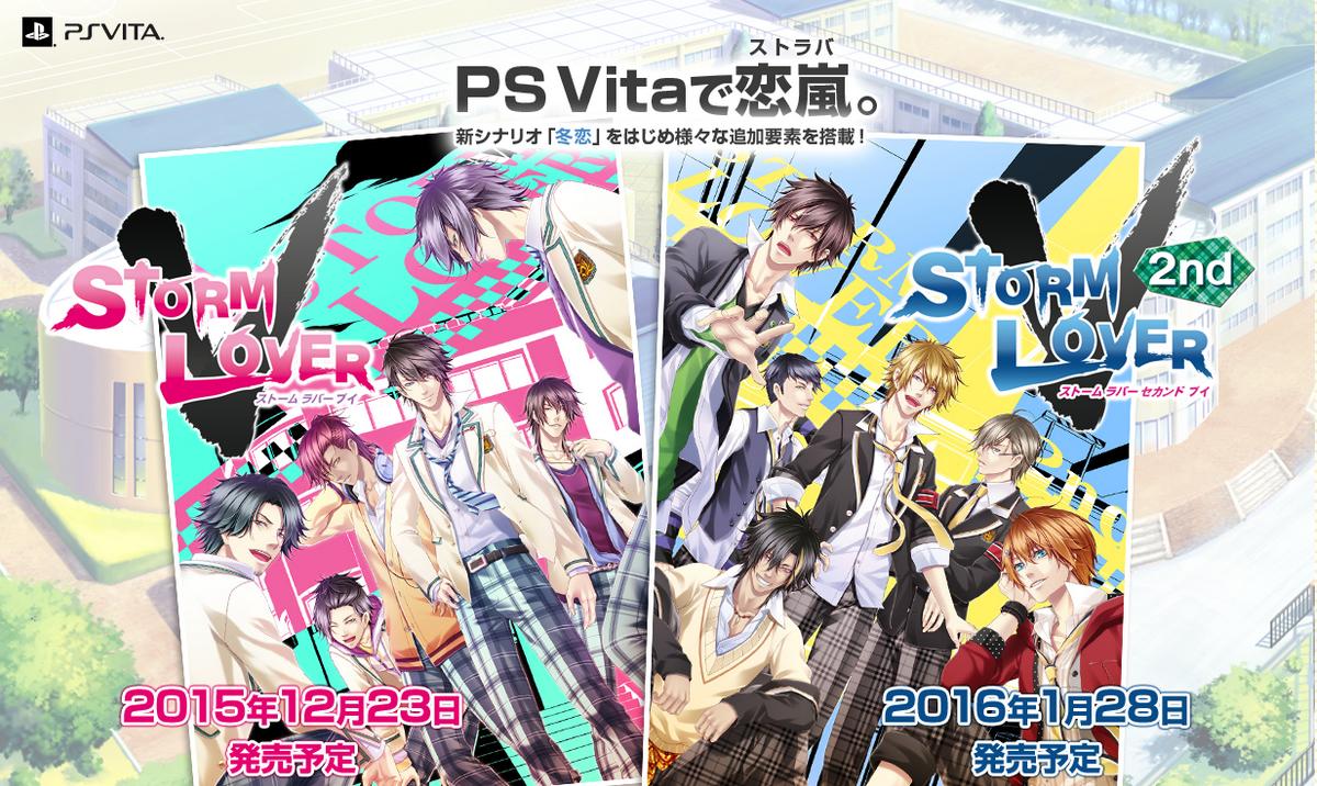 『STORM LOVER V』公式サイトトップ