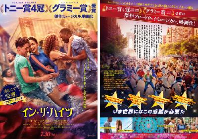 全米熱狂のミュージカル映画『イン・ザ・ハイツ』、本編冒頭映像8分30秒(日本語字幕付)を解禁