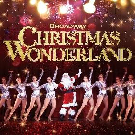 『ブロードウェイ クリスマス・ワンダーランド2019』毎公演でスペシャルな企画が決定