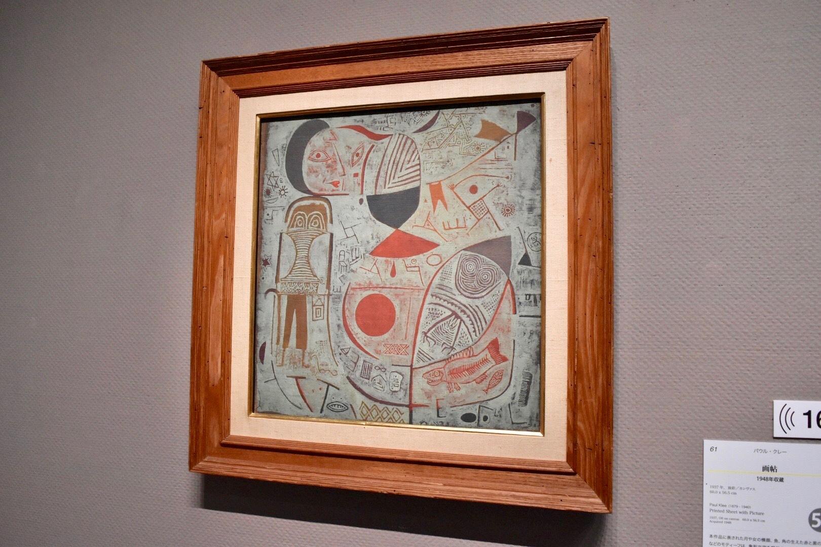 展示風景:パウル・クレー 《画帖》 1937年