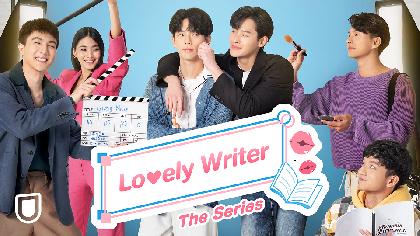 タイドラマ『Lovely Writer The Series』スペシャルエピソードの日本初配信が決定、主演のカオとアップによる特典映像も配信