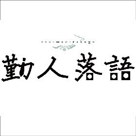 鵜飼主水、佐藤弘樹、吉澤翼、米原幸佑が出演 舞台『勤人落語Ⅱ』上演決定
